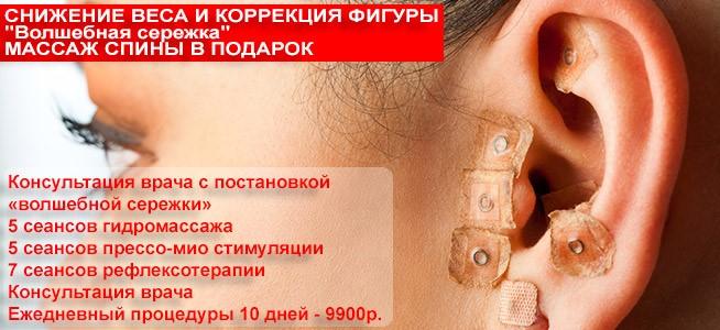 Иглоукалывание для похудения точки в ухе